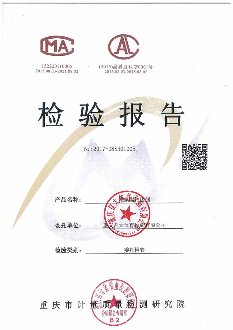 聚氨酯粘接剂质检报告2.jpg