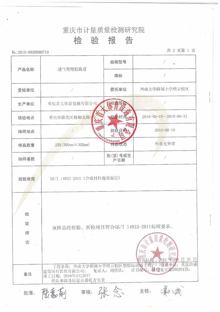 乐虎手机版型lehu6质检报告2.jpg