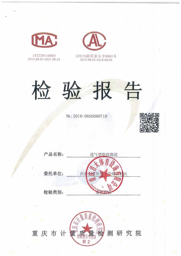乐虎手机版型lehu6质检报告1.jpg