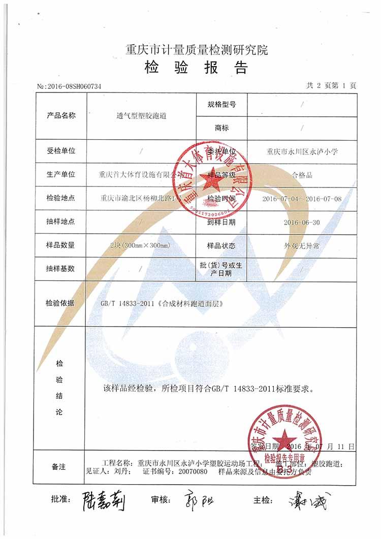乐虎手机版型lehu6检验报告2.jpg