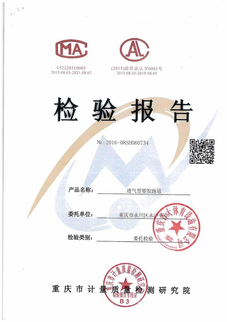 乐虎手机版型lehu6检验报告1.jpg