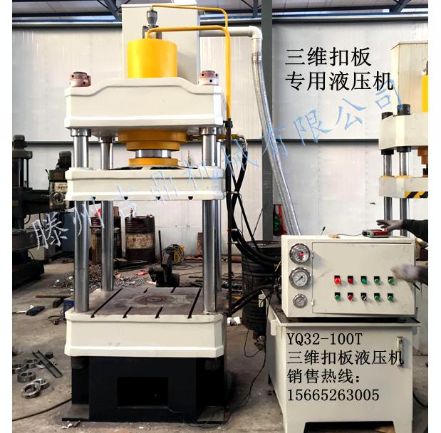 三维扣板液压机 三梁四柱液压机-滕州吉鼎机械有限公司