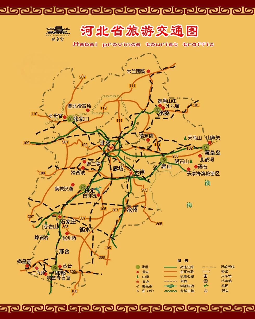 河北省旅游交通图.jpg