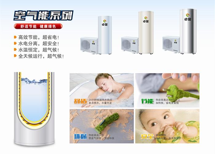 空气能热水器说明.jpg