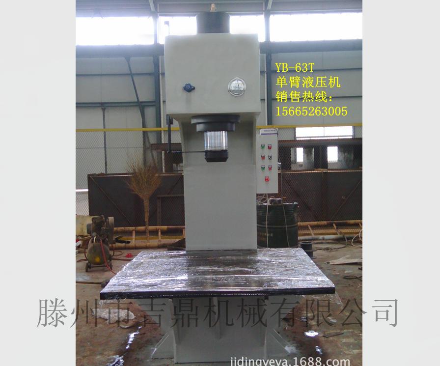 YB-63T单臂液压机 单臂液压机(单柱油压机)-滕州吉鼎机械有限公司