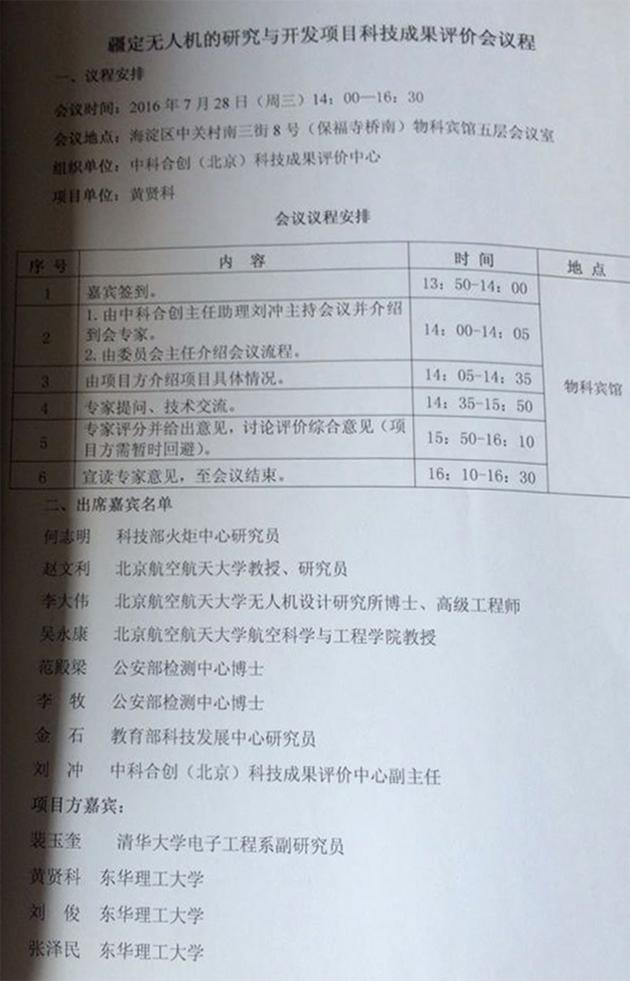 河北空天航空科技有限公司