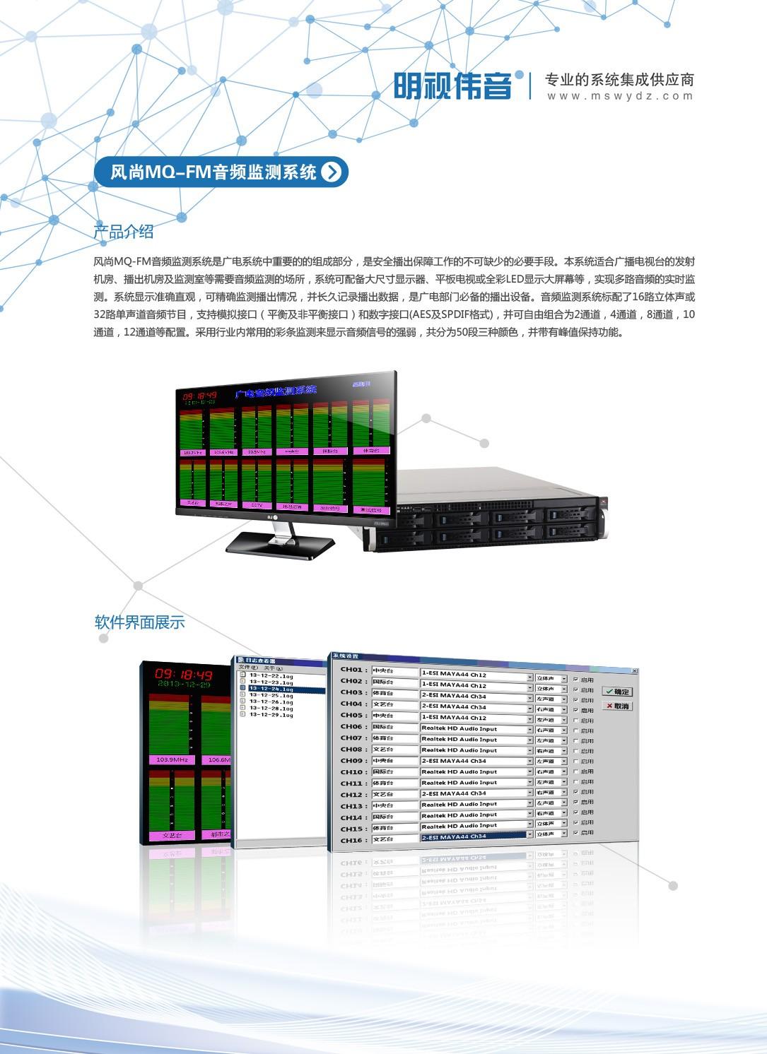 风尚音频监测系统.jpg