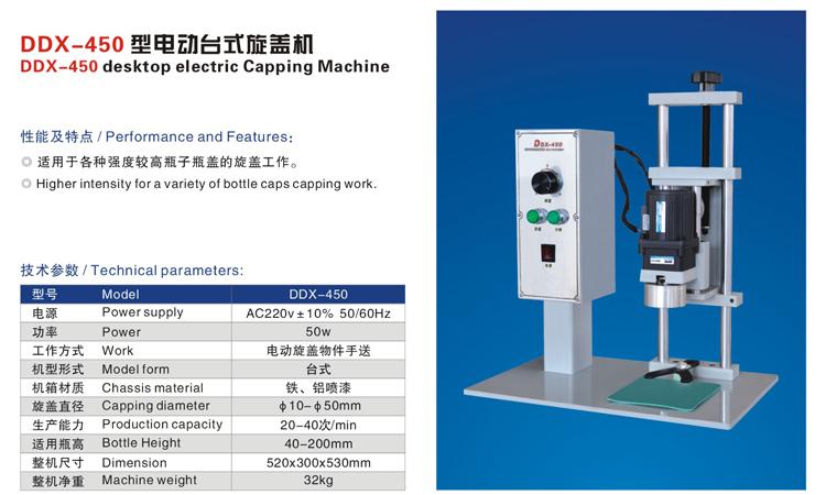 DDX-450电动台式旋盖机参数.jpg