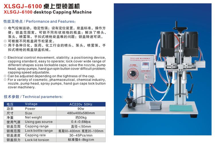 XLSGJ-61000桌上型锁盖机参数.jpg