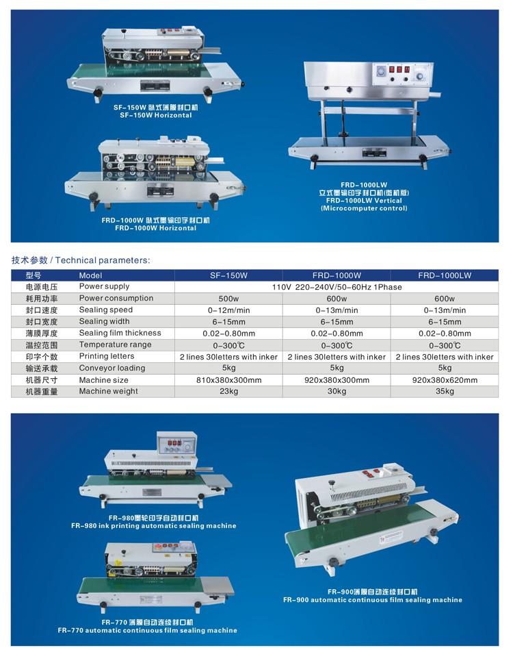 FR-900薄膜自动连续封口机参数.jpg