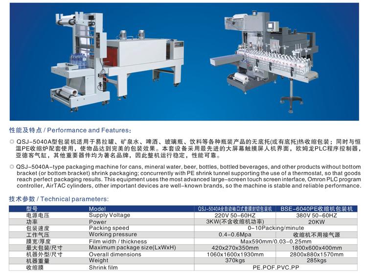QSJ-5040A型包装机参数.jpg