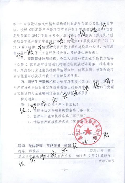 文件2.png