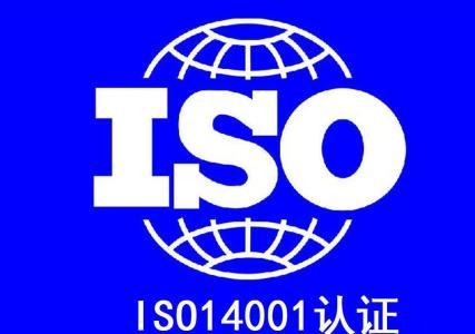 西安ISO14001认证