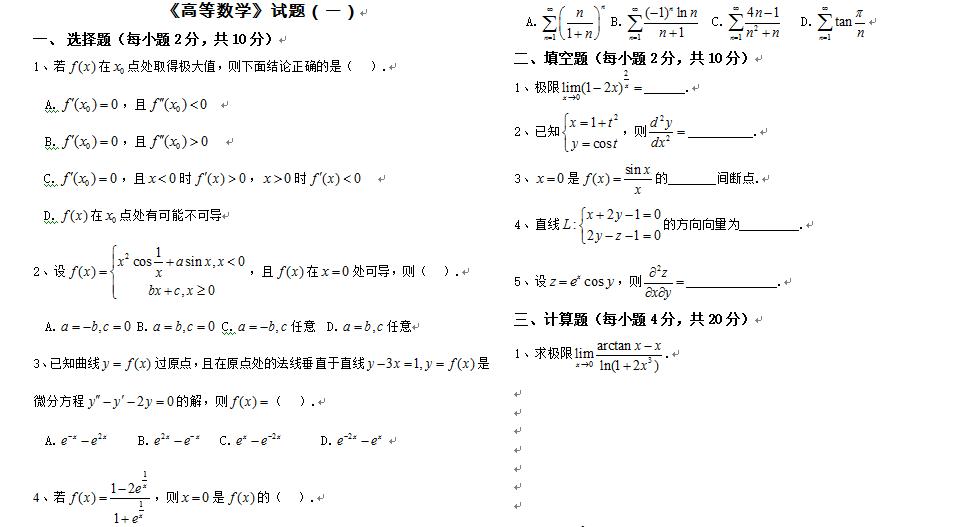 高等数学测试题