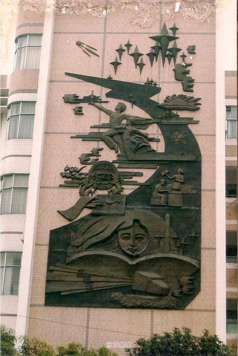 广州大学附中外墙浮雕图片