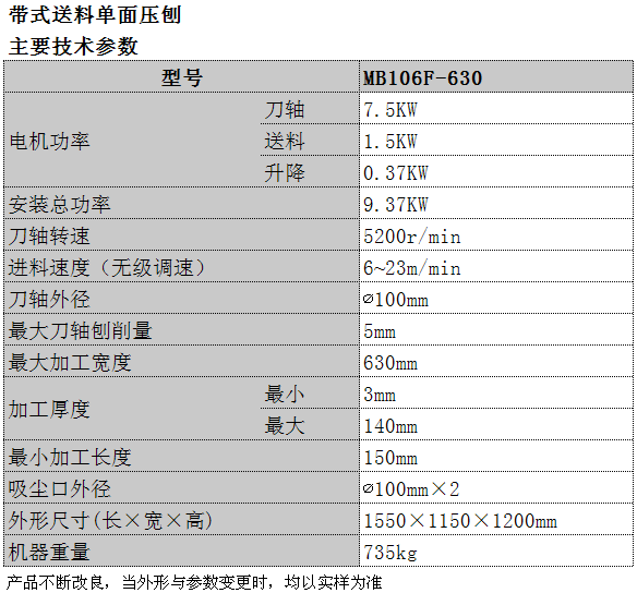 MB106F-630压刨.png