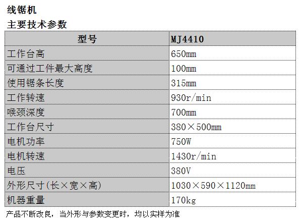 MJ4410线锯机.png
