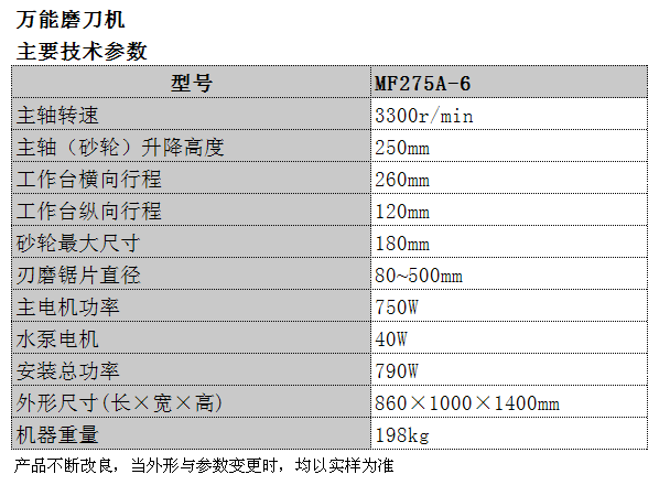 MF275A-6磨刀机.png