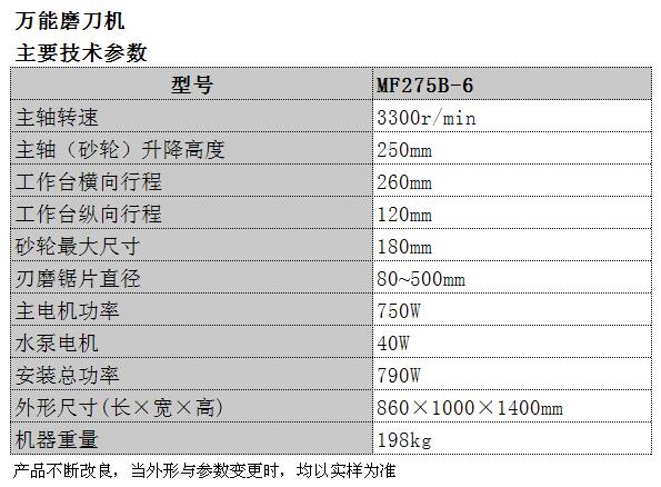 MF275B-6磨刀机.png