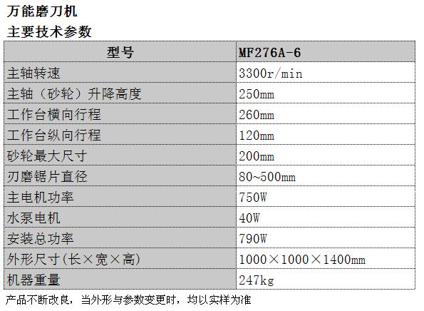 MF276A-6磨刀机.png
