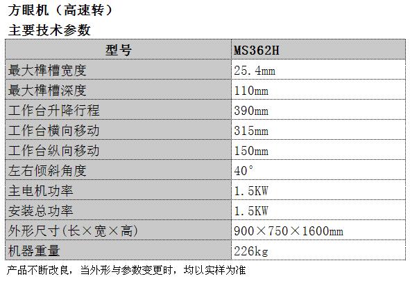 MS362H方眼机.png