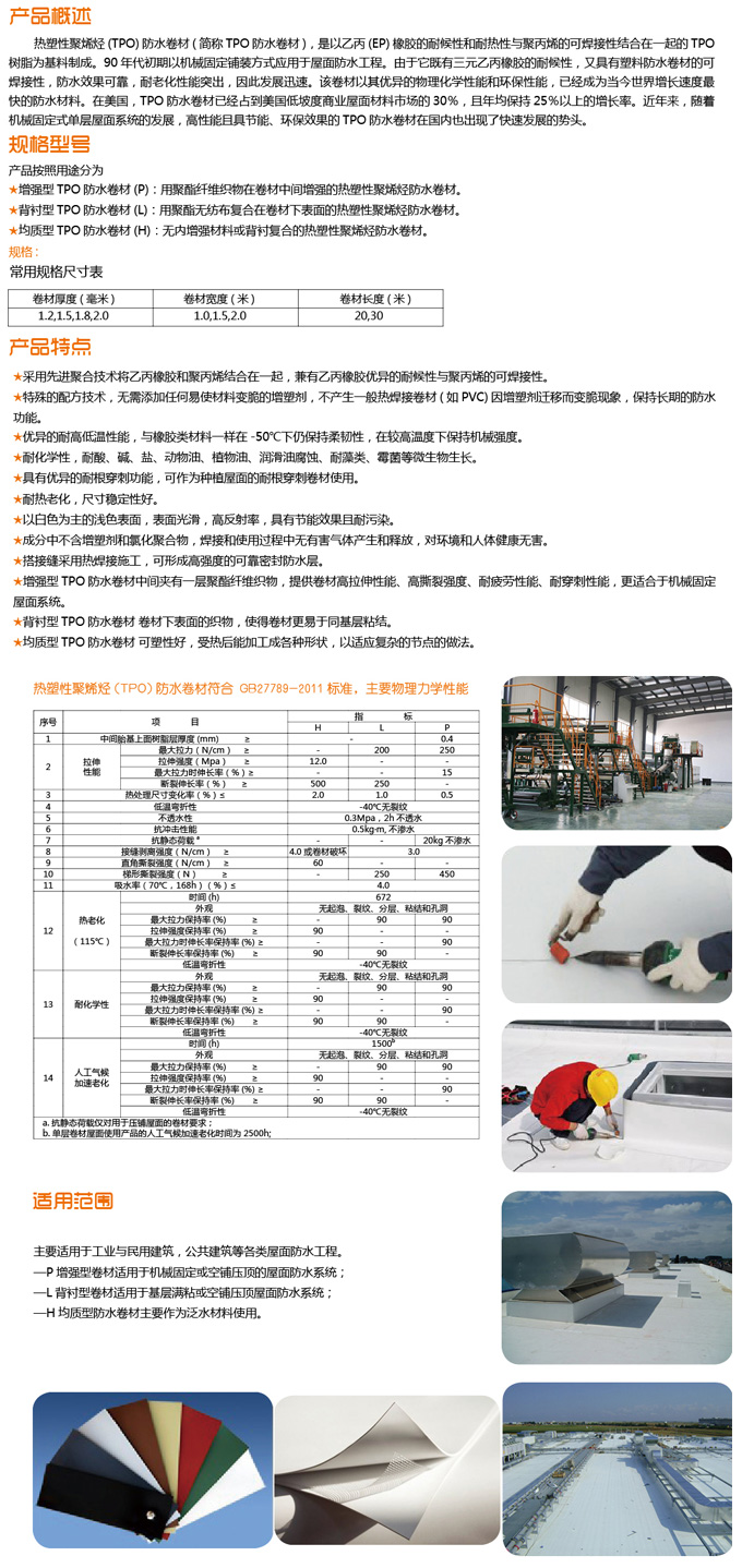 熱塑性聚烯烴(TPO)防水卷材-介紹.jpg
