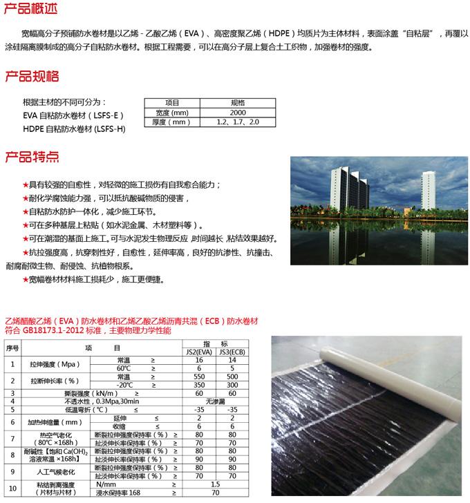 乙烯-醋酸乙烯(EVA)自粘防水卷材-介绍.jpg