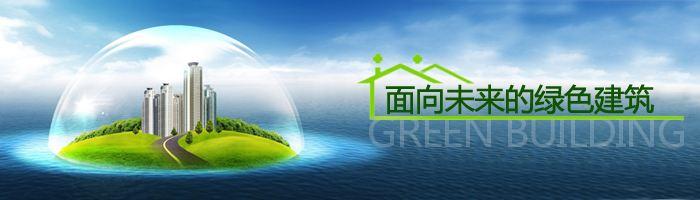 绿色建筑3.jpg