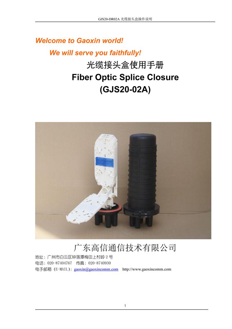 2014版使用手册 GJS20-DR02A-1.jpg