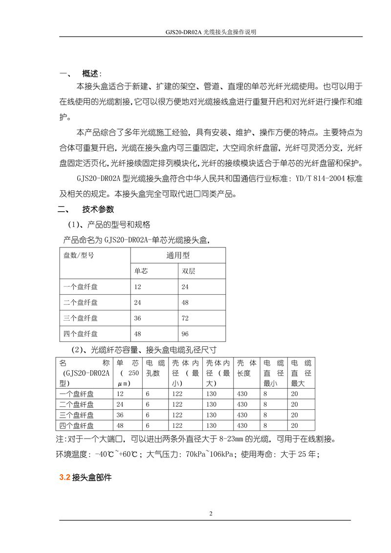 2014版使用手册 GJS20-DR02A-2.jpg