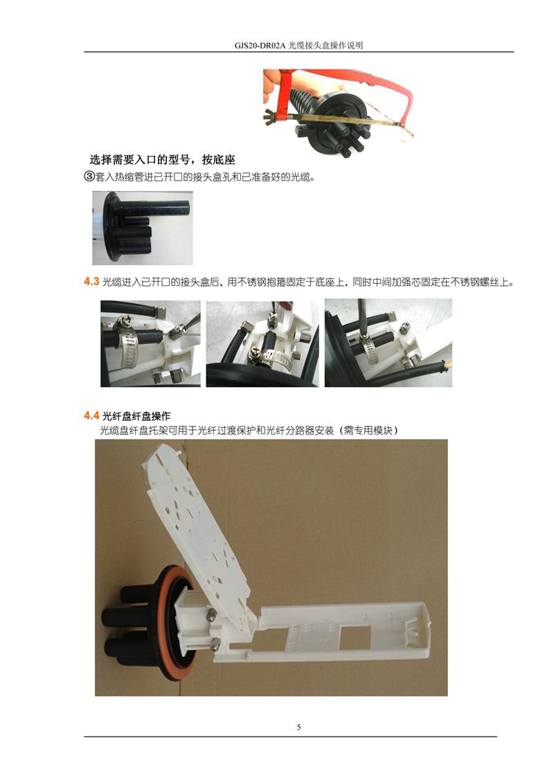 2014版使用手册 GJS20-DR02A-5.jpg