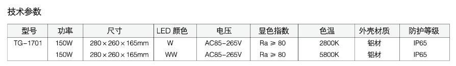 TG-1701-150W技术参数.jpg
