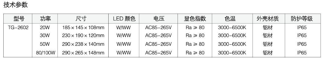 TG-2602-100W参数.jpg