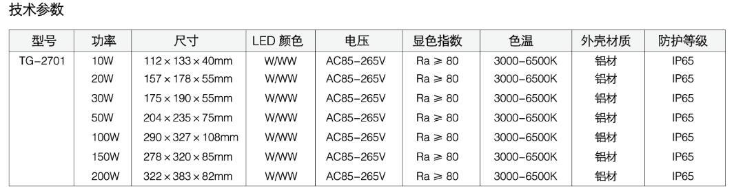 TG-2701-200W参数.jpg