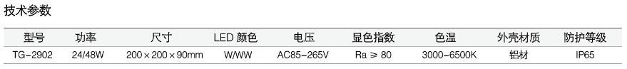 TG-2902参数.jpg