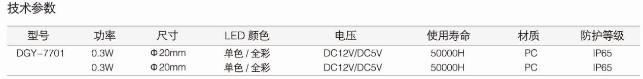 DGY-7701参数.jpg