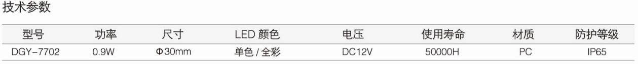 DGY-7702参数.jpg