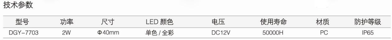 DGY-7703参数.jpg