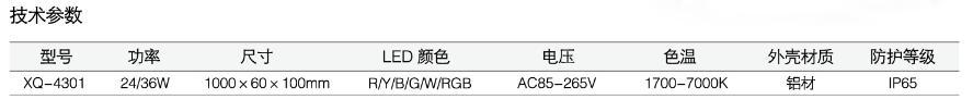 XQ-4301参数.jpg