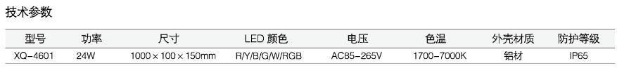 XQ-4601参数.jpg