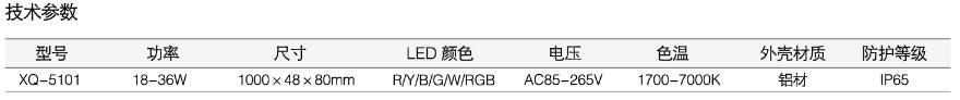 XQ-5101参数.jpg