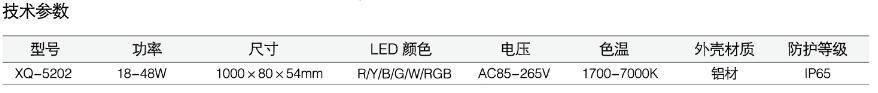 XQ-5202参数.jpg
