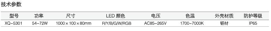 XQ-5301参数.jpg