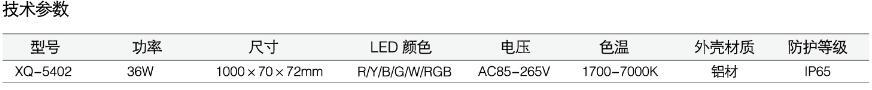 XQ-5402参数.jpg