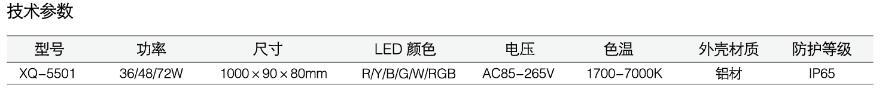 XQ-5501参数.jpg