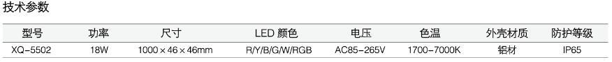 XQ-5502参数.jpg