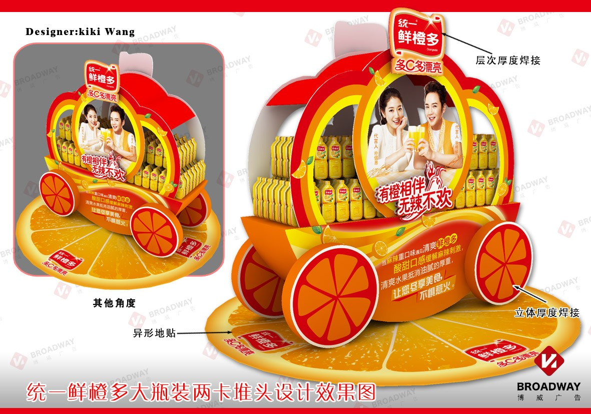 统一鲜橙多大瓶装两卡堆头设计效果图.jpg