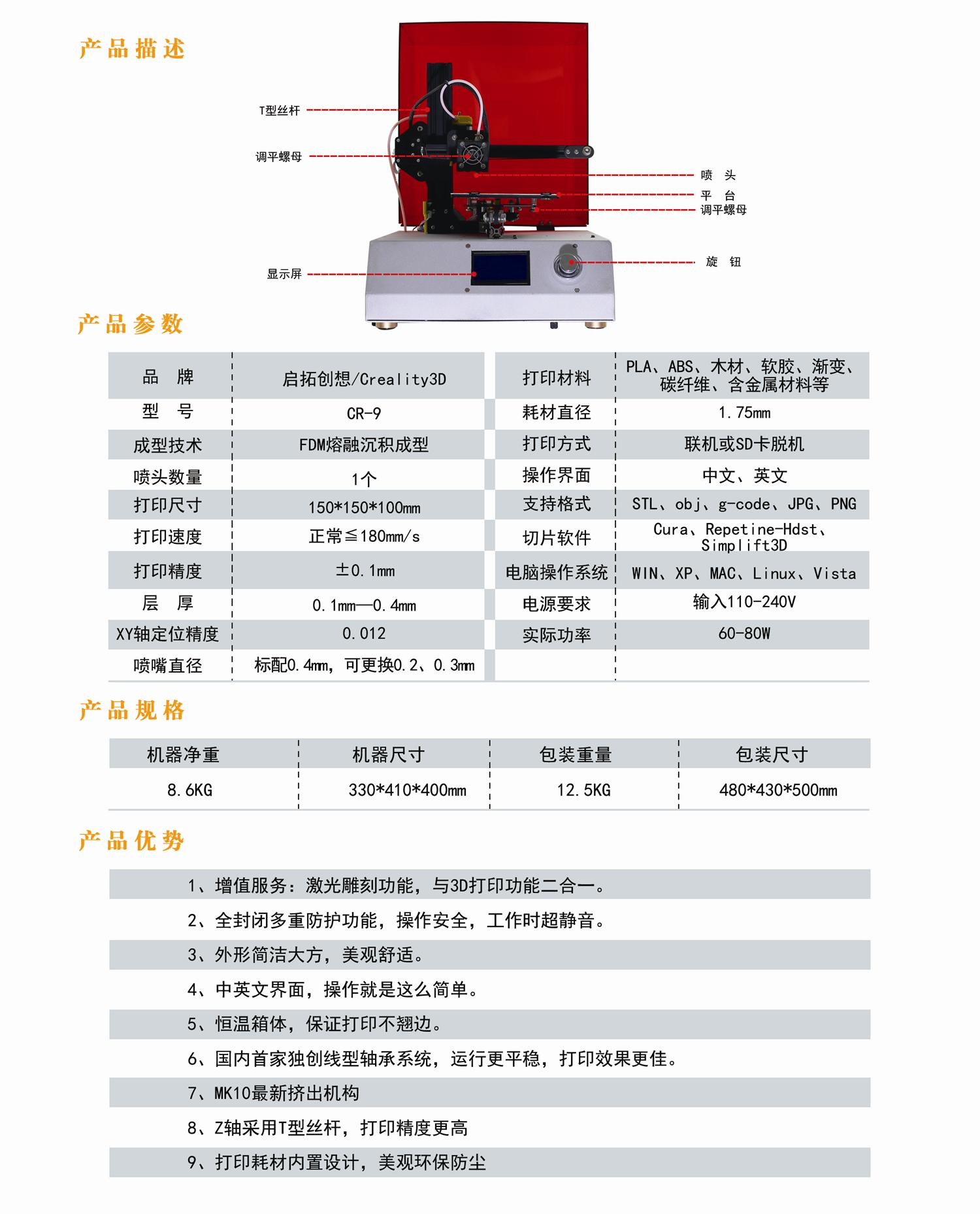 CR-9参数.jpg