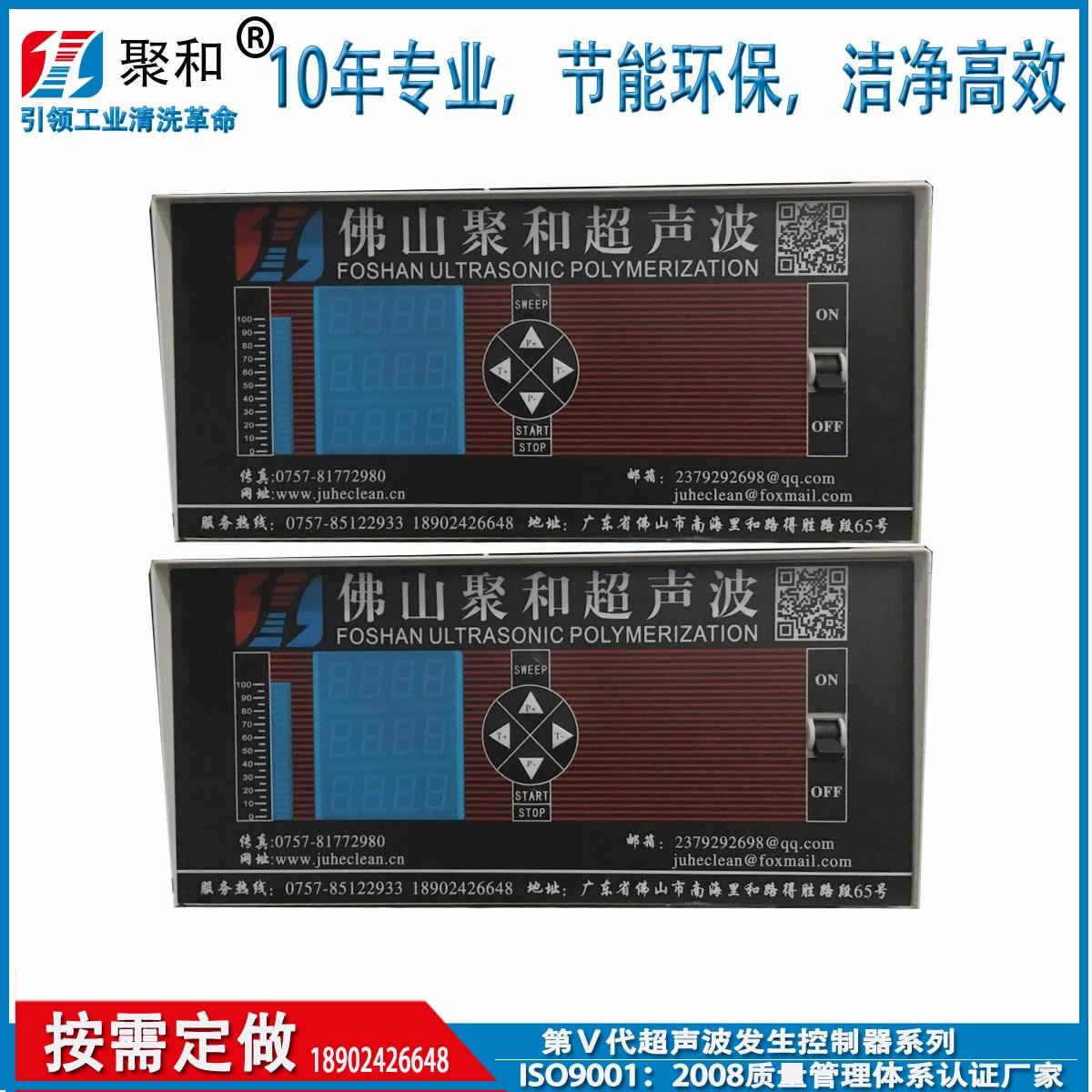 聚和牌X6数显式超声波控制发生器 使用说明书