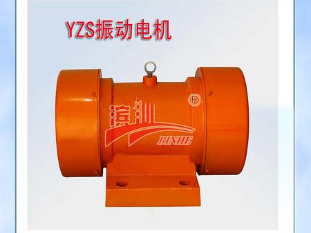 YZS系列振动电机技术参数